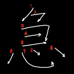 """Jouyou Kanji """"急"""" Stroke Order"""
