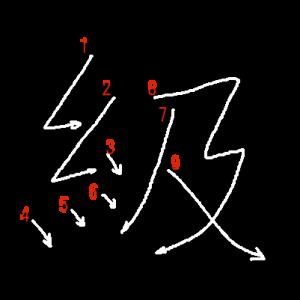 """Jouyou Kanji """"級"""" Stroke Order"""