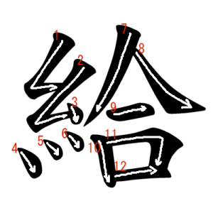 """Jouyou Kanji """"給"""" Stroke Order"""