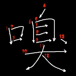 """Jouyou Kanji """"嗅"""" Stroke Order"""