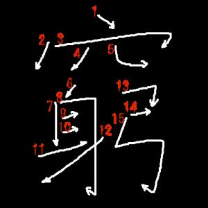 """Jouyou Kanji """"窮"""" Stroke Order"""