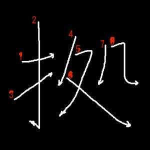 """Jouyou Kanji """"拠"""" Stroke Order"""