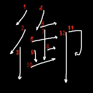 """Jouyou Kanji """"御"""" Stroke Order"""