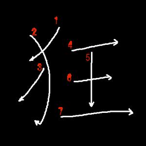 """Jouyou Kanji """"狂"""" Stroke Order"""