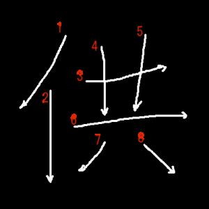 """Jouyou Kanji """"供"""" Stroke Order"""