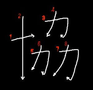 """Jouyou Kanji """"協"""" Stroke Order"""