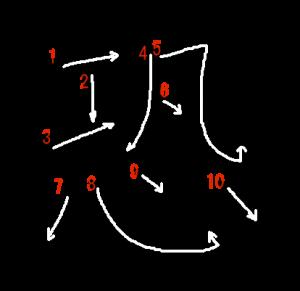 """Jouyou Kanji """"恐"""" Stroke Order"""