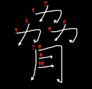 """Jouyou Kanji """"脅"""" Stroke Order"""