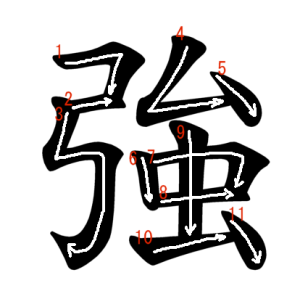 """Jouyou Kanji """"強"""" Stroke Order"""