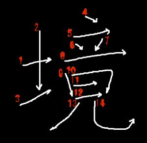 """Jouyou Kanji """"境"""" Stroke Order"""