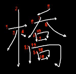 """Jouyou Kanji """"橋"""" Stroke Order"""