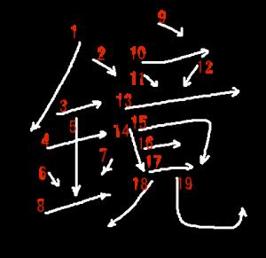 """Jouyou Kanji """"鏡"""" Stroke Order"""
