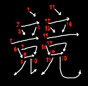 """Jouyou Kanji """"競"""" Stroke Order"""