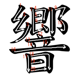 """Jouyou Kanji """"響"""" Stroke Order"""