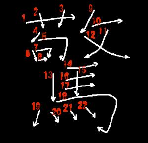 """Jouyou Kanji """"驚"""" Stroke Order"""