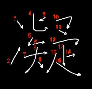 "Jouyou Kanji ""凝"" Stroke Order"