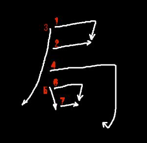 """Jouyou Kanji """"局"""" Stroke Order"""