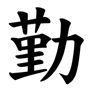 "Jouyou Kanji ""勤"""