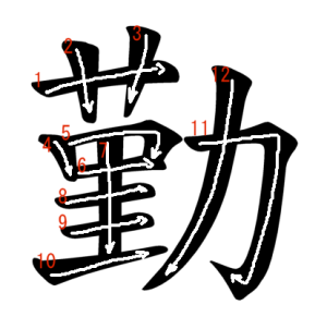 """Jouyou Kanji """"勤"""" Stroke Order"""