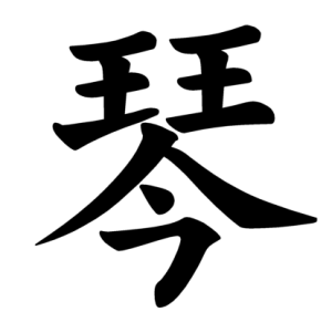 "Jouyou Kanji ""琴"""