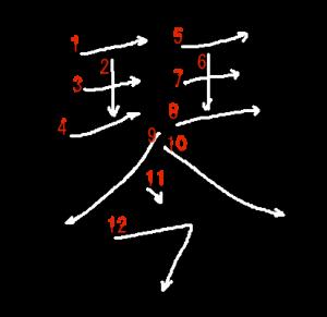 """Jouyou Kanji """"琴"""" Stroke Order"""