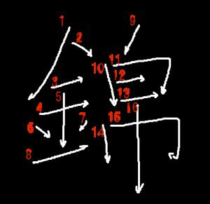 """Jouyou Kanji """"錦"""" Stroke Order"""