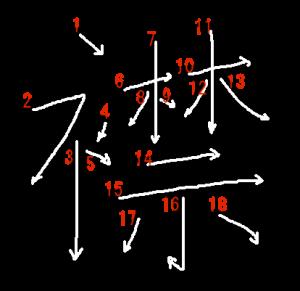 """Jouyou Kanji """"襟"""" Stroke Order"""