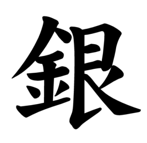 "Jouyou Kanji ""銀"""