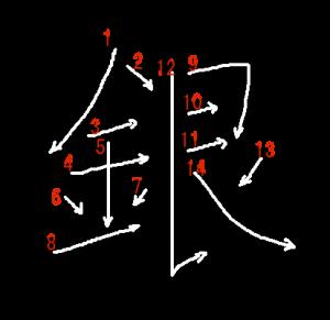 """Jouyou Kanji """"銀"""" Stroke Order"""