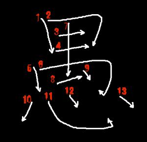 """Jouyou Kanji """"愚"""" Stroke Order"""