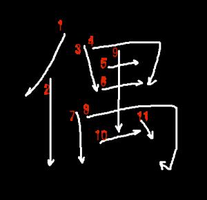 """Jouyou Kanji """"偶"""" Stroke Order"""