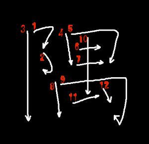 """Jouyou Kanji """"隅"""" Stroke Order"""