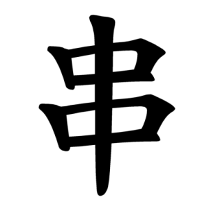 "Jouyou Kanji ""串"""