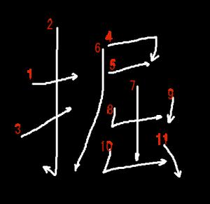 """Jouyou Kanji """"掘"""" Stroke Order"""