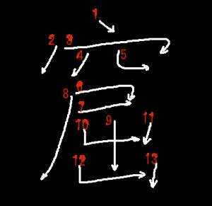 """Jouyou Kanji """"窟"""" Stroke Order"""