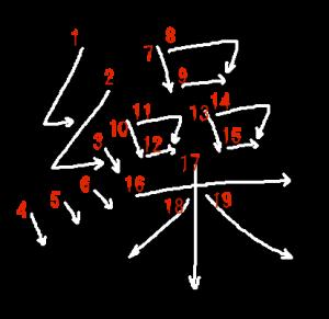 """Jouyou Kanji """"繰"""" Stroke Order"""