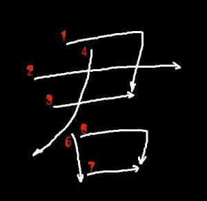 """Jouyou Kanji """"君"""" Stroke Order"""