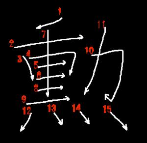 """Jouyou Kanji """"勲"""" Stroke Order"""