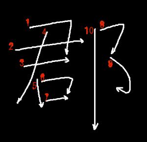 """Jouyou Kanji """"郡"""" Stroke Order"""