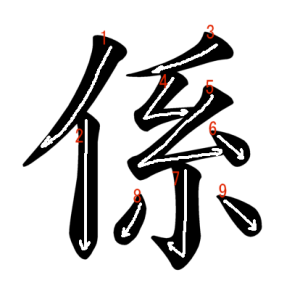 """Jouyou Kanji """"係"""" Stroke Order"""