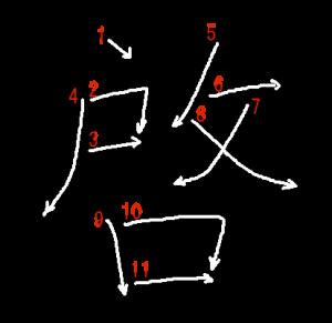 """Jouyou Kanji """"啓"""" Stroke Order"""