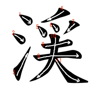 """Jouyou Kanji """"渓"""" Stroke Order"""
