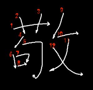 """Jouyou Kanji """"敬"""" Stroke Order"""