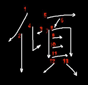 """Jouyou Kanji """"傾"""" Stroke Order"""
