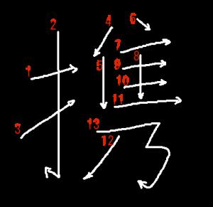"""Jouyou Kanji """"携"""" Stroke Order"""