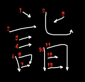 """Jouyou Kanji """"詣"""" Stroke Order"""