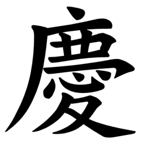 "Jouyou Kanji ""慶"""