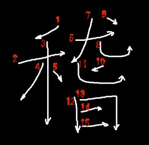 """Jouyou Kanji """"稽"""" Stroke Order"""