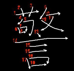 """Jouyou Kanji """"警"""" Stroke Order"""