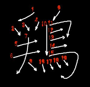 """Jouyou Kanji """"鶏"""" Stroke Order"""